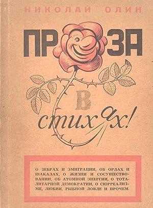 Proza v Stikhakh [Prose in Poems]: Nikolai Olin]