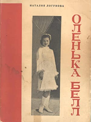 Olenka Bell: roman] (Olenka Bell: Novela): Natalia Logunova