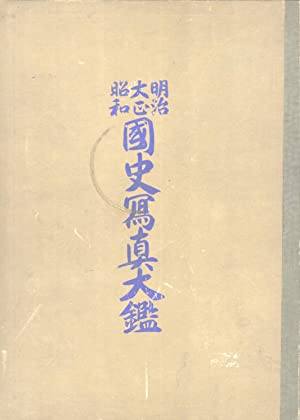 Meiji Taisho Showa: Kokushi shashin taikan [Meiji Taisho Showa: True, Well-Illustrated National ...