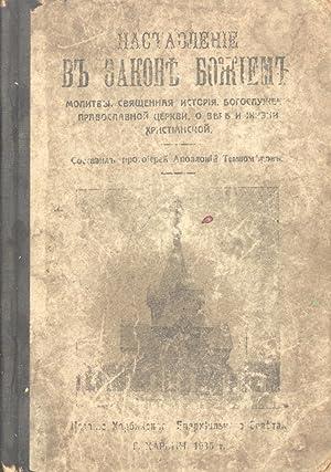 Nastavleniye: V Zakone Bozhiyem [Manual: The Law of God]: Apolloniy Temnomerov [Apollonius ...