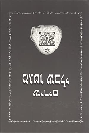 Shirim me-geto Shavli (Siaullai (Lithuania) Ghetto Poems 1941-1944)