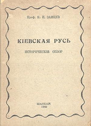 Kievskaya Rus': Istoricheskiy Obzor [Kievan Rus': Historical Review]: K. I. Zaytsev]