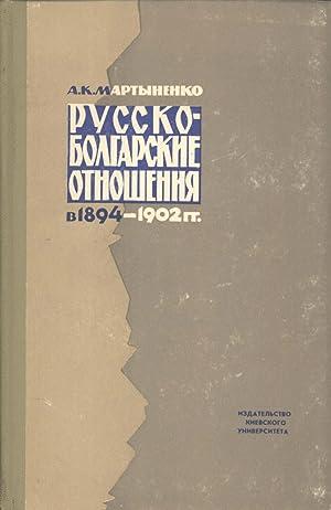 Russko-Bolgarskiye Otnosheniya, V 1894 - 1902 GG. [Russian-Bulgarian relations, in the Years 1894 -...