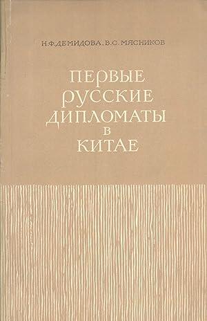 Pervyye Russkiye Diplomaty v Kitaye [The First Russian Diplomats in China]: N. F. Demidova] & [V. S...