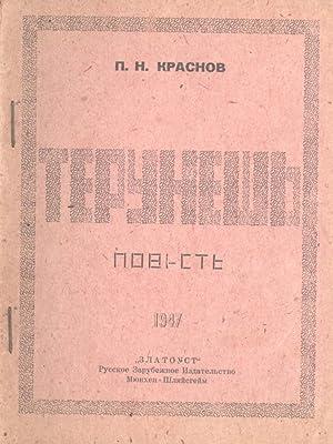 Terunesh: Povest [Terunesh: Story]: P. N. Krasnov]