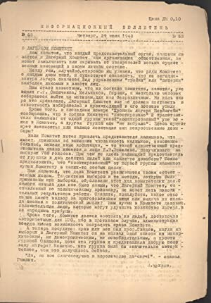Informatsionnyy Byulleten, 63 [News bulletin, July 29, 1948]: N. N. Chernov] (editor)