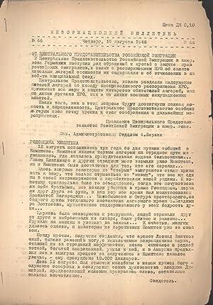 Informatsionnyy Byulleten, 66 [News bulletin, August 19, 1948]: N. N. Chernov] (editor)