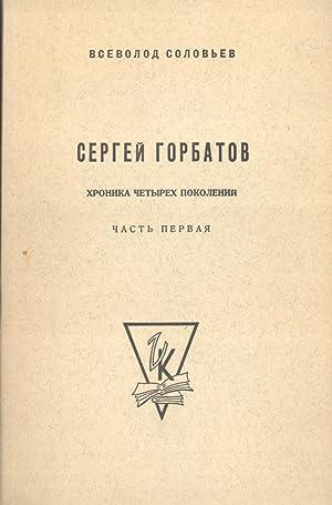 Sergey Gorbatov: Roman Kontsa XVIII Veka [Sergey Gorbatov: A Novel of the XVIII Century]: Vsevolod ...