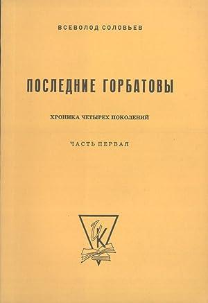 """Posledniye Gorbatovy: Prodolzheniye Romanov """"Sergey Gorbatov,"""" """"Vol'ter'..."""
