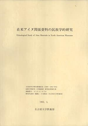 Zaibei Ainu kankei shiryo no minzokugakuteki kenkyu (Ethnological Study of Ainu Materials in North ...