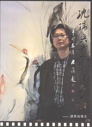 Chenruixing yishu zuopin ji [Shen Ruixing Art Collections]: Shen Ruixing]