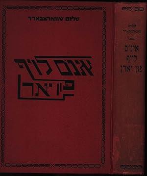 In'm loyf fun yorn; In the Course: Shalom Shvartsbard]