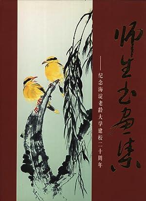 Shi sheng shusheng huaji: Jinian haidian laoling: Bo Xiyang] (editor)