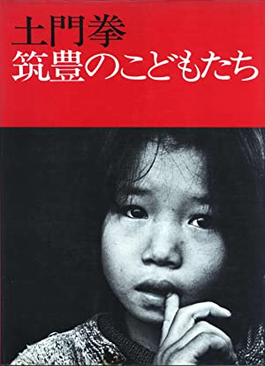 The children of chikuho by ken domon abebooks for Domon kingdom