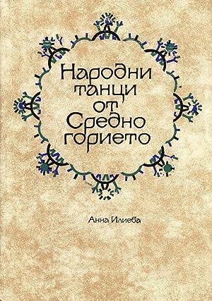 Narodni Tanci ot Srednogorieto: Anna Ilieva