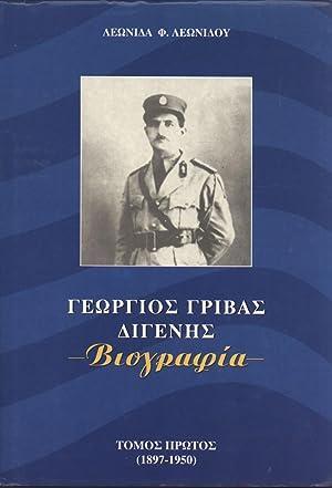 Georgios Grivas Digenes: viographia. Volume 1: 1897-1950: Leonidou, Leonidas Ph