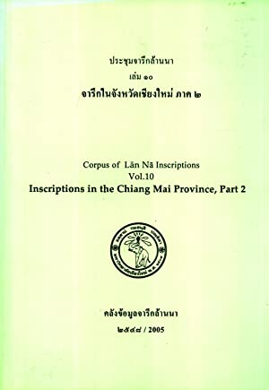 Corpus of Lan Na Inscriptions, Volume 10: Inscriptions in the Chiang Mai Province, Part 2: Hans ...