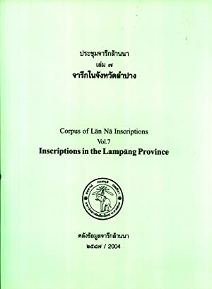 Corpus of Lan Na Inscriptions, Volume 7: Inscriptions in the Lampang Province: Phanphen Khr�athai; ...