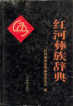 Honghe Yi Dictionary (Yi Dictionary of Red River Prefecture Yunnan): Honghe Yi Lexicography ...