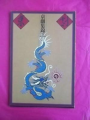 JING JU JI JIN THE WORLD OF: Peking Opera Theatre
