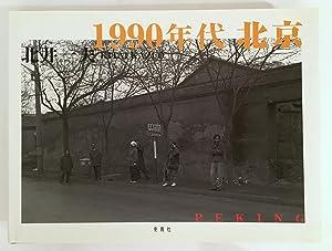 PEKING 1990 [SIGNED by Kitai]: KITAI, Kazuo