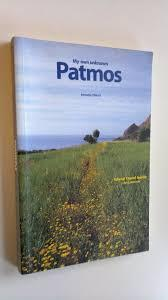 My Own Unknown Patmos