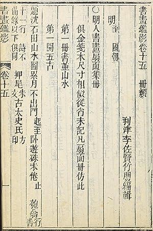 Shu hua jian ying (1871) (Volume: 15,16): 880-01 Li, Zuoxian,
