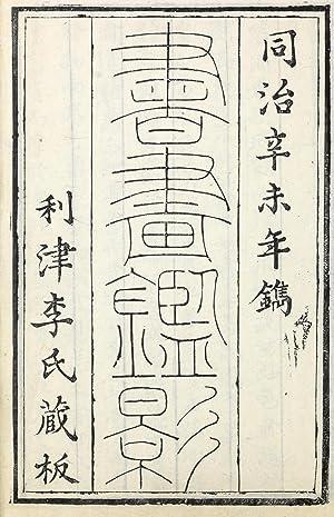 Shu hua jian ying (1871) (Volume: 1): 880-01 Li, Zuoxian,
