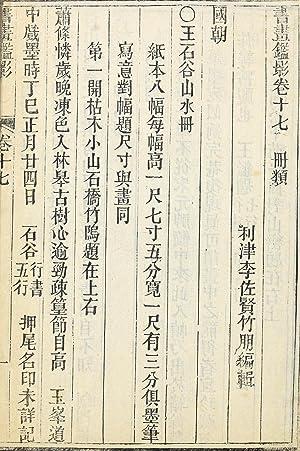 Shu hua jian ying (1871) (Volume: 17,18): 880-01 Li, Zuoxian,