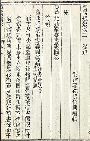 Shu hua jian ying (1871) (Volume: 2,3): 880-01 Li, Zuoxian,