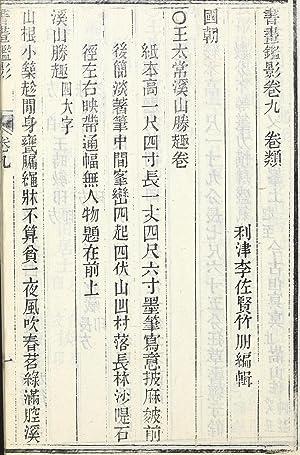 Shu hua jian ying (1871) (Volume: 9,10,11): 880-01 Li, Zuoxian,