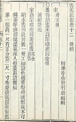 Shu hua jian ying (1871) (Volume: 12,13,14): 880-01 Li, Zuoxian,
