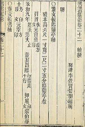 Shu hua jian ying (1871) (Volume: 22,23.24): 880-01 Li, Zuoxian,