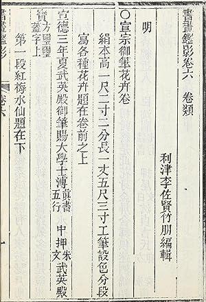 Shu hua jian ying (1871) (Volume: 6,7,8): 880-01 Li, Zuoxian,