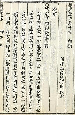 Shu hua jian ying (1871) (Volume: 19,20,21): 880-01 Li, Zuoxian,