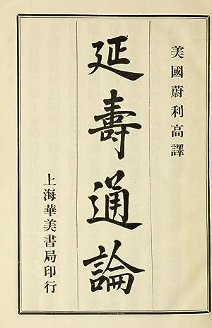 Yan shou tong lun (1912) [Reprint]: 880-04 Wei ke