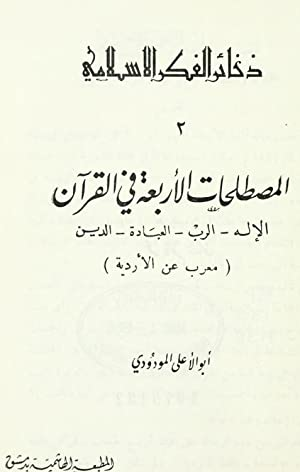 Al-Mustalahat al-ârba'ah fi al Qur'an [Reprint]: Maudoodi, Syed Abul