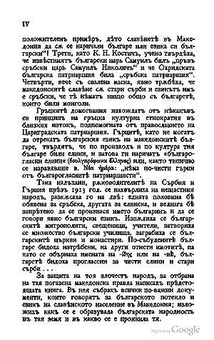 Bu?lgareti?e v Makedonii?a : izdirvanii?a i dokumenti: Ivanov, I?ordan, 1872-1947