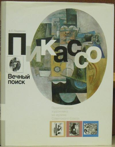 Pikasso, vecnyj poisk: proizvedenija chudoznika iz muzeev Sovetskogo Sojuza: Anatolij S Podoksik