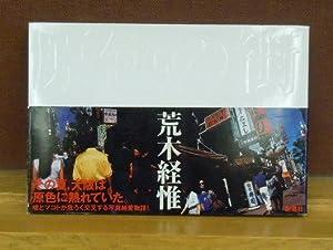 Genshoku no machi: Araki Nobuyoshi