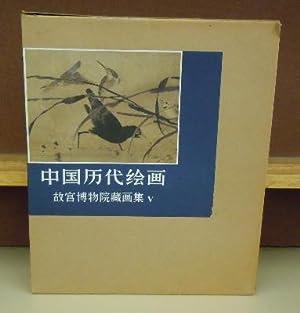 Zhongguo li dai hui hua : Gu gong bo wu yuan cang hua ji. vol. V, Ming dai bu fen: Gu gong bo wu ...