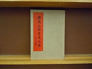 Guangdong ming jia hua shu xuan ji =[Selected Painting and Calligraphy of Famous Artists of ...