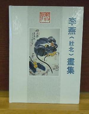 The Album of Paintings by Li Yan = Li Yan zhuang bei hua ji: Li Yan
