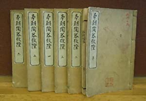 Honcho toki kosho = [Study of Our National Ceramics], 6 volumes: Kanamori Tokusui
