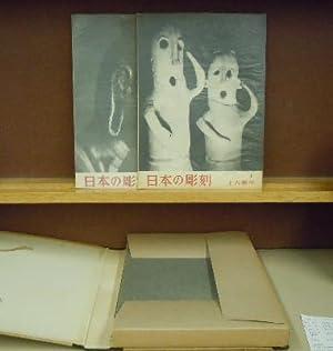 Nihon no Chokoku = [Japanese Sculpture]: Bijutsu shuppan sha