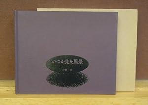 Itsu ka mita fukei [dejavu Landscapes]: Kita Kazuo