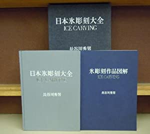 Nihon kori chokoku taizen = [Complete book of Japanese Ice Sculpting] : Ice Carving: Hedo Hasegawa