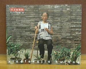 Xiao fang jia hu tong: Xu Yong