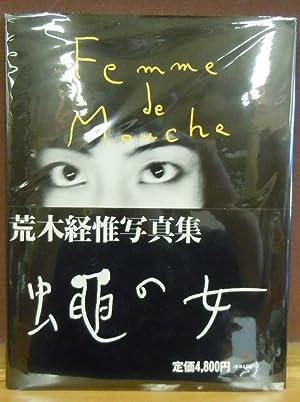 Femme de Mouche: Araki Nobuyoshi