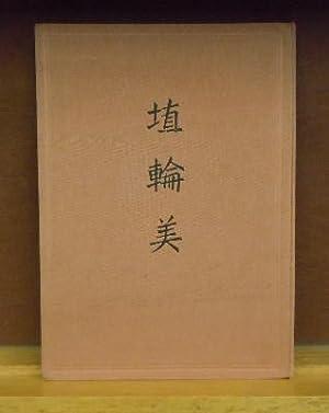 Haniwa bi = [the beauty of Haniwa]: Noma Seiraku